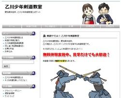 半田市乙川少年剣道教室ホームページ
