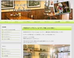 半田市 ドッグカフェ rubdan(ルブダン)ホームページ(パソコン版)