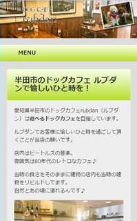 半田市 ドッグカフェ rubdan(ルブダン)ホームページ(スマホ版)