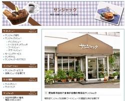 半田市 喫茶店 サンジャック