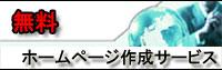 ホームページ無料制作サービス | 半田なう!