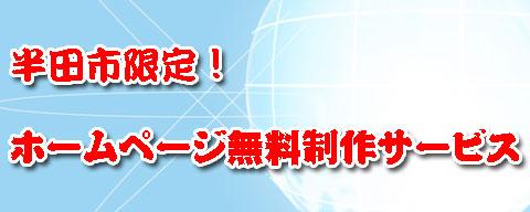 半田市限定! ホームページ無料制作サービス